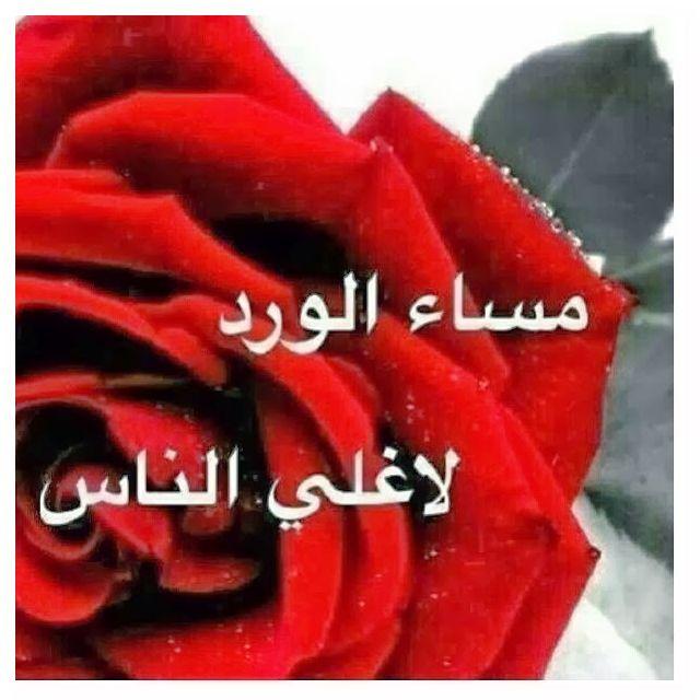 مساء الخير صور – Photo Good evening