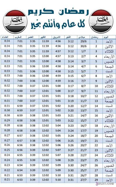 امساكية شهر رمضان 2018