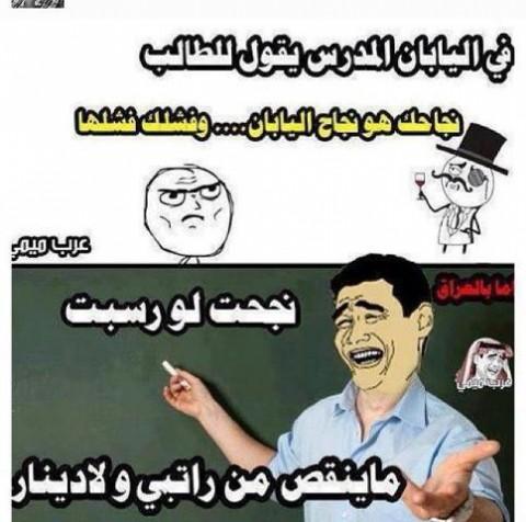 تحشيش عراقي صور مضحكة عراقية (1)