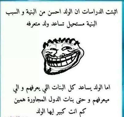 تحشيش عراقي صور مضحكة عراقية (10)