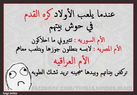 تحشيش عراقي صور مضحكة عراقية (2)
