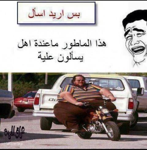 تحشيش عراقي صور مضحكة عراقية (3)
