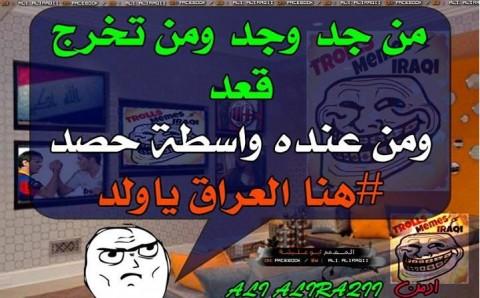 تحشيش عراقي صور مضحكة عراقية (4)