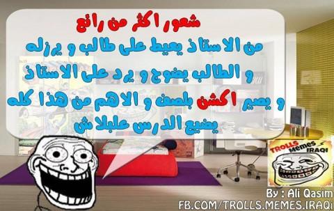 تحشيش عراقي صور مضحكة عراقية (5)