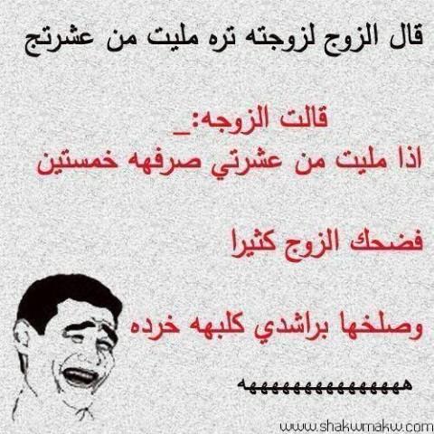 تحشيش عراقي صور مضحكة عراقية (7)