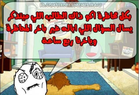 تحشيش عراقي صور مضحكة عراقية (8)
