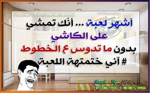 تحشيش عراقي صور مضحكة عراقية (9)