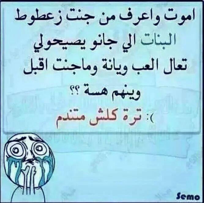 تحشيش عراقي يموت ضحك فيس بوك