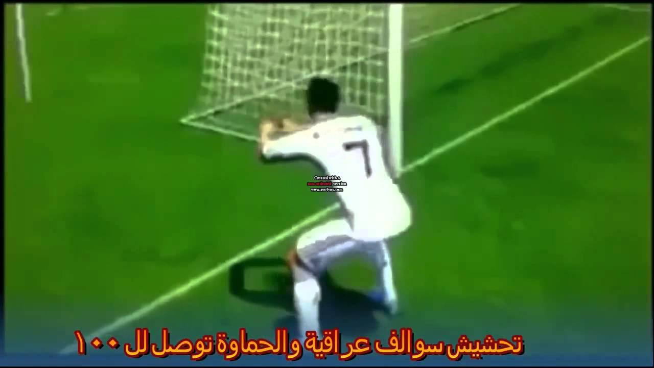 تحشيش عراقي على ريال مدريد ردح