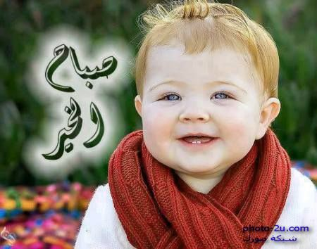صور صباح الخير اطفال (2)