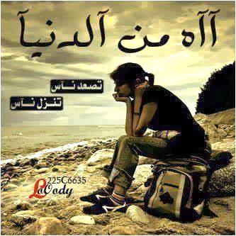 صور-حزينة (2)