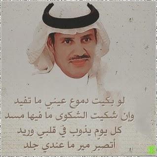 صور شباب بالزي العربي