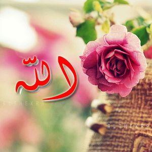 صور اسلامية الله رمزيات