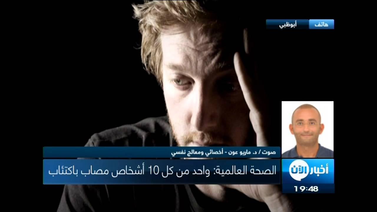 الصحة العالمية: واحد من كل 10 أشخاص عالمياً مصاب باكتئاب