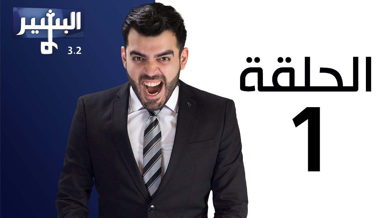 البشير شو – الحلقة الاولى الموسم الثالث 3 -تكنوقراط