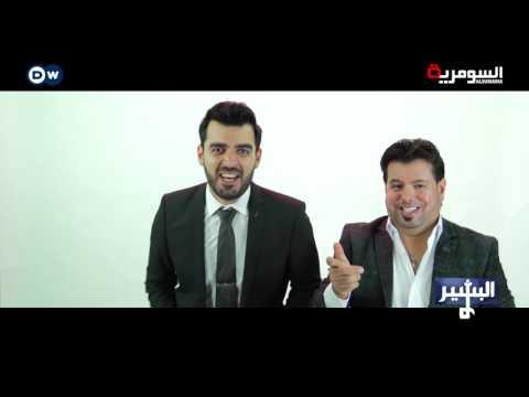 البشير شو – دويتو احمد البشير و علي العيساوي – صوج النستلة