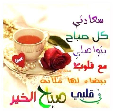 سعادتي كل صباح بتواصلي مع قلوب بيضاء صباح الخير