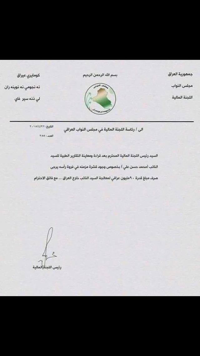 نائب في البرلمان العراقي يطلب مبلغ 99 مليون دينار لعلاج فروة رأسة
