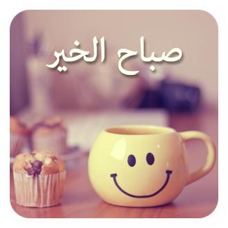 صباح الخير (1)