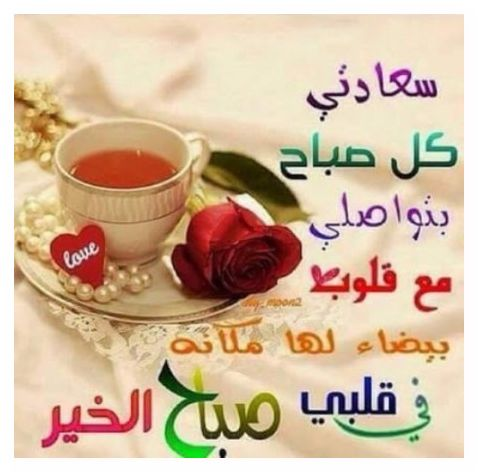 صباح الخير (11)