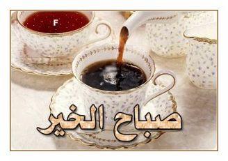 صباح الخير (14)