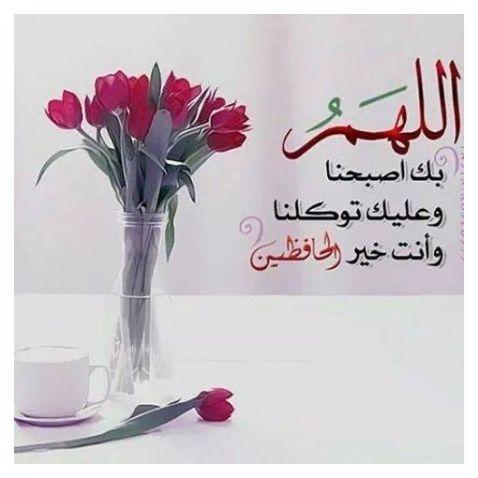 صباح الخير (19)
