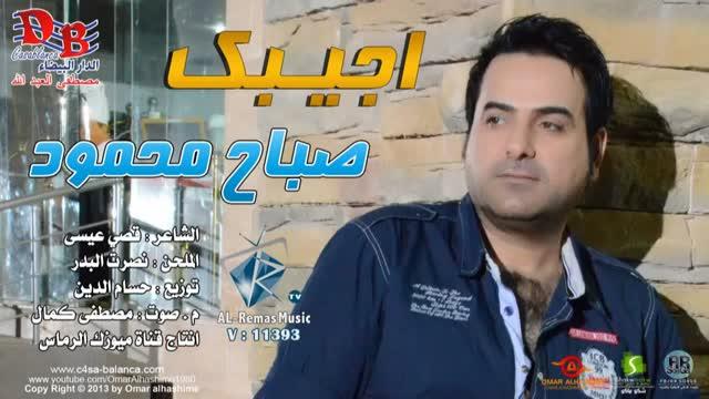 صباح محمود – أجيبك للحظن گووه [حزينة]