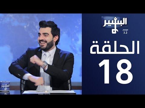 البشير شو-الموسم الثالث الحلقة الثامنة عشر 18 كاملة – سمعة و نفط