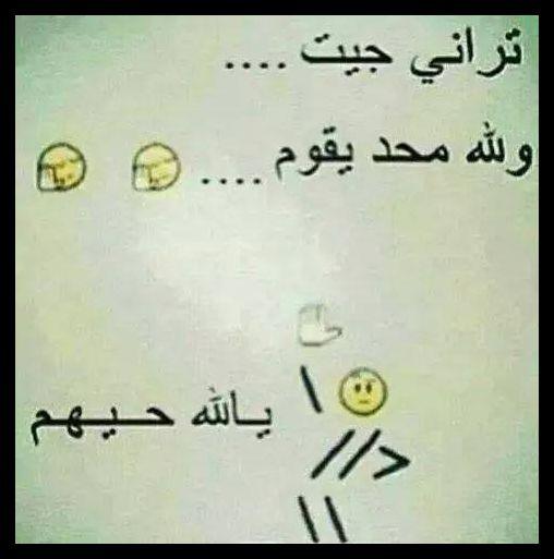 تراني اجيت والله محد يقوم يالله حيهم