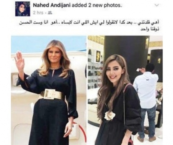 بالصور   سعودية تنشر صورها وتكشف: ميلانيا ترامب قلّدتني... ما رأيكم؟!