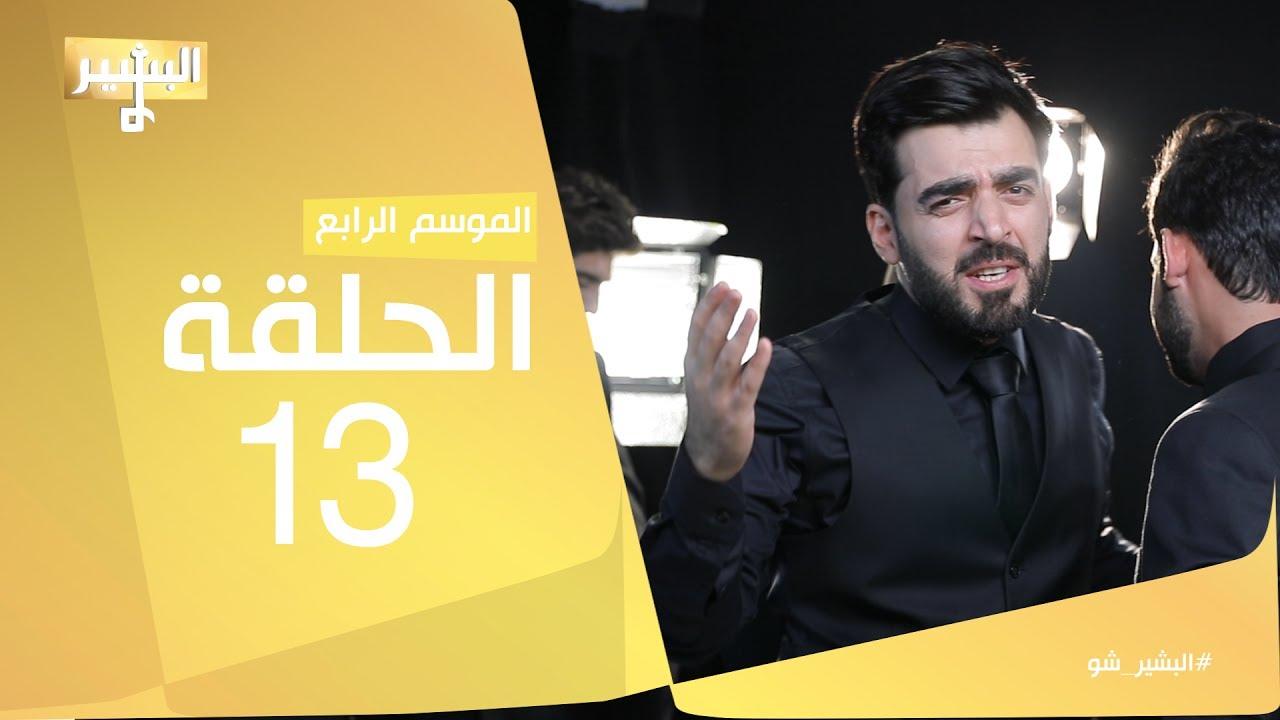 البشير شو – الحلقة الثالثة عشر – القطار المظلل