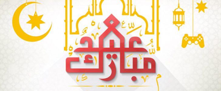 عيد الفطر المبارك ماهو شرح كامل