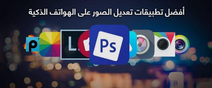 أفضل 5 تطبيقات لتحرير الصور على متجر جوجل بلاي