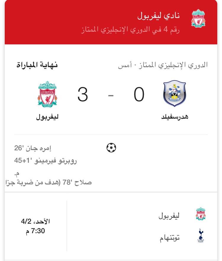 ليفربول ينتصر على هدرسفيلد