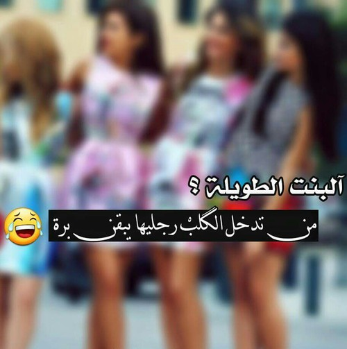 صور بنات مضحكه مكتوب عليها تحشيش