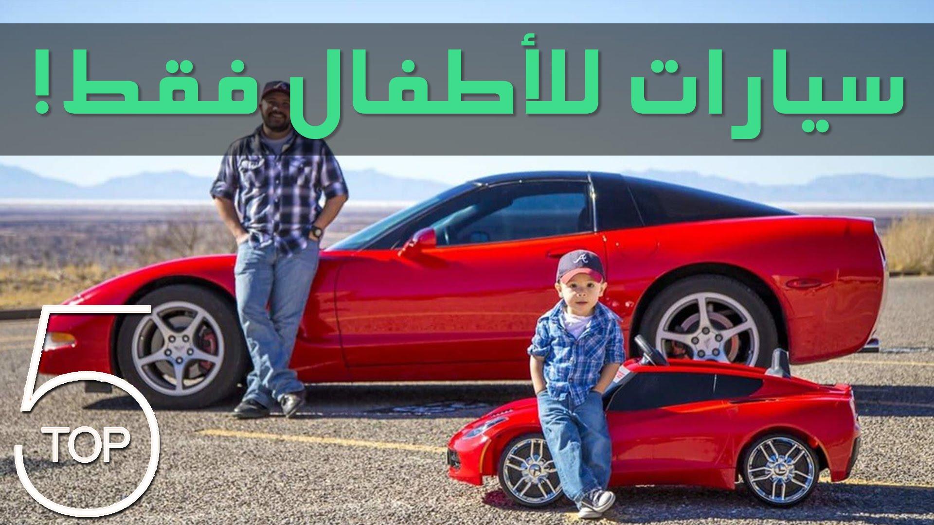 أفضل 5 سيارات أطفال في العالم Top 5 Car Cars in the World