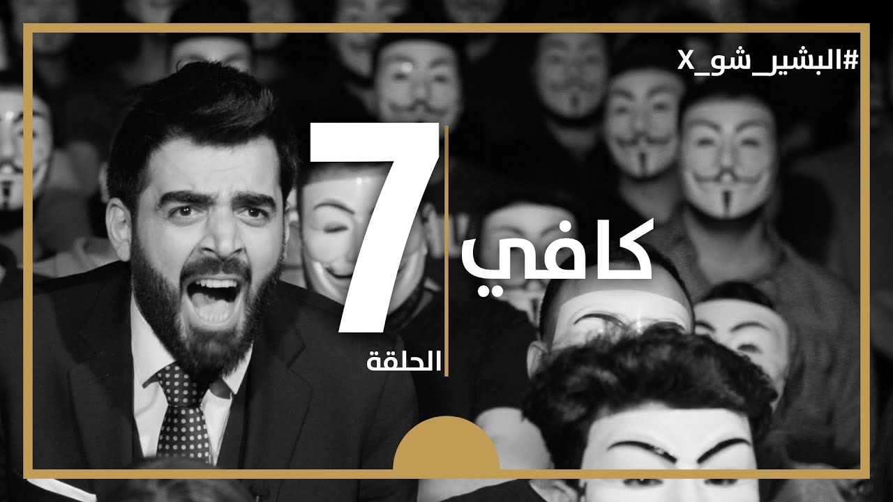 البشير شو اكس الحلقة السابعة – كافي