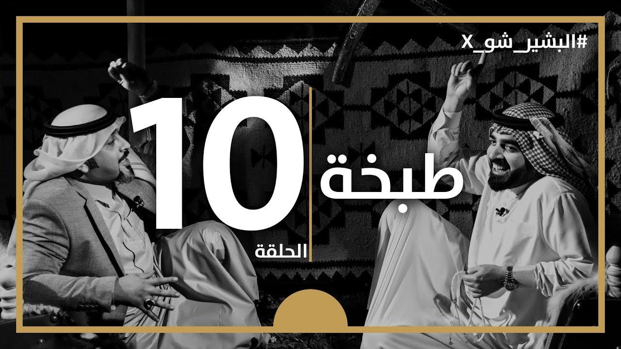 البشير شو اكس الحلقة العاشرة 10 – طبخة