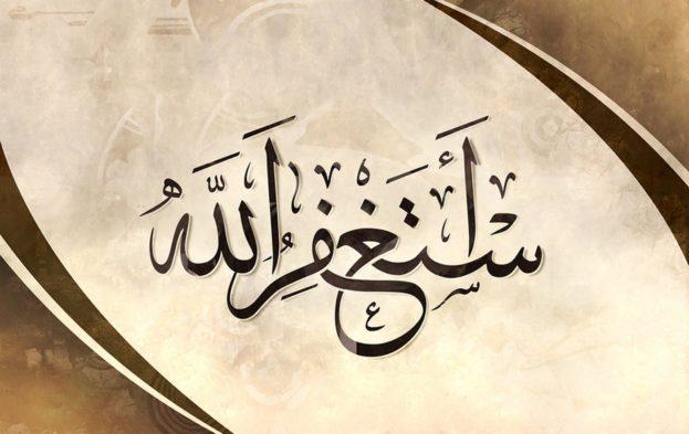 صور خلفيات اسلامية دعاء استغفر الله جديدة