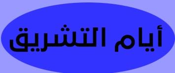 صيام أيام التشريق حكم صيام هل يجوز شرح كامل