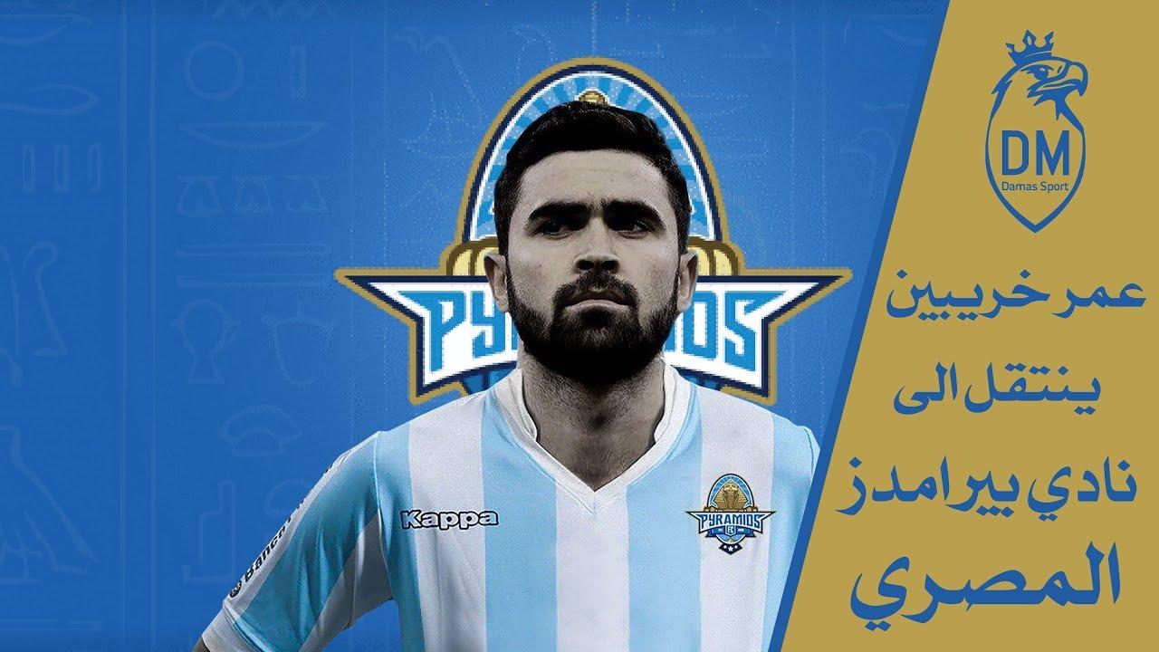 عمر خريبين ينتقل الى نادي بيراميدز المصري