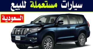 مواقع بيع السيارات المستعملة في السعودية
