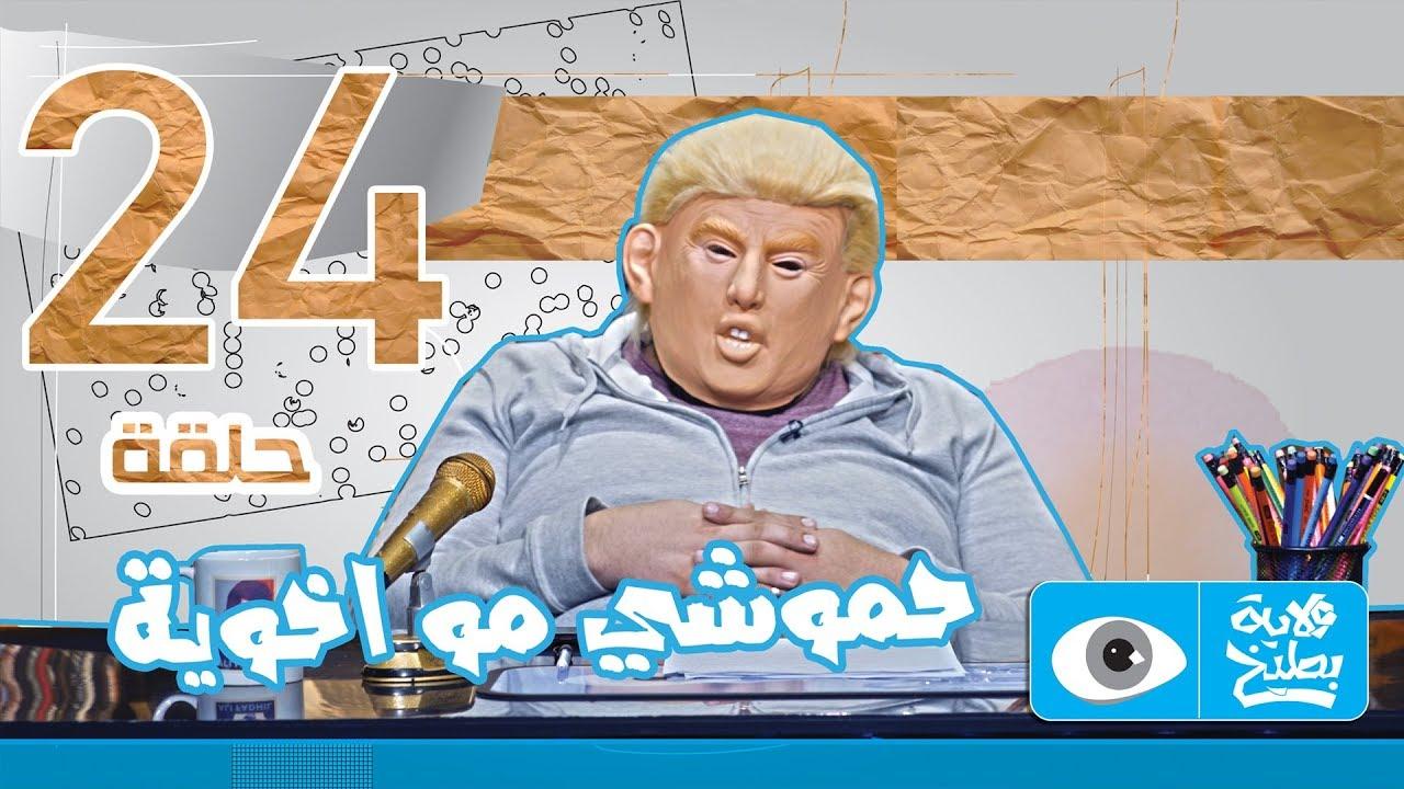 ولاية بطيخ الحلقة 24 الموسم الرابع حموشي مو اخوية