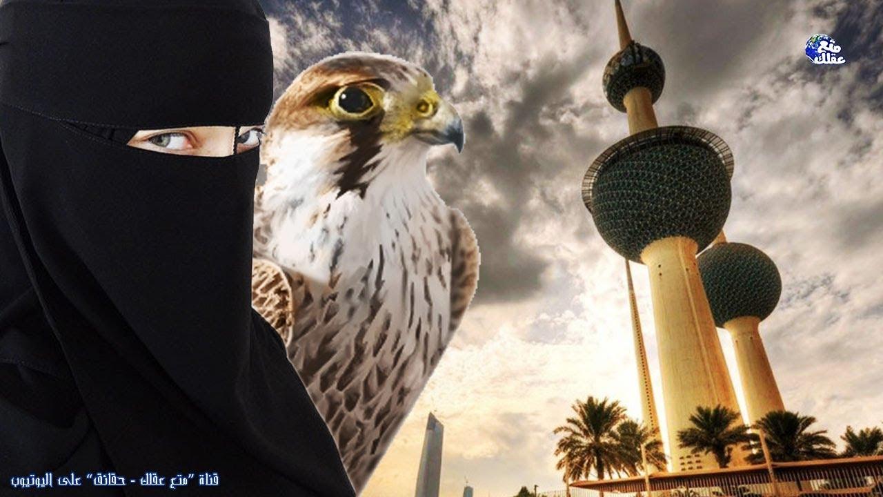 الكويت حقائق مذهلة لا تعرفها عنها