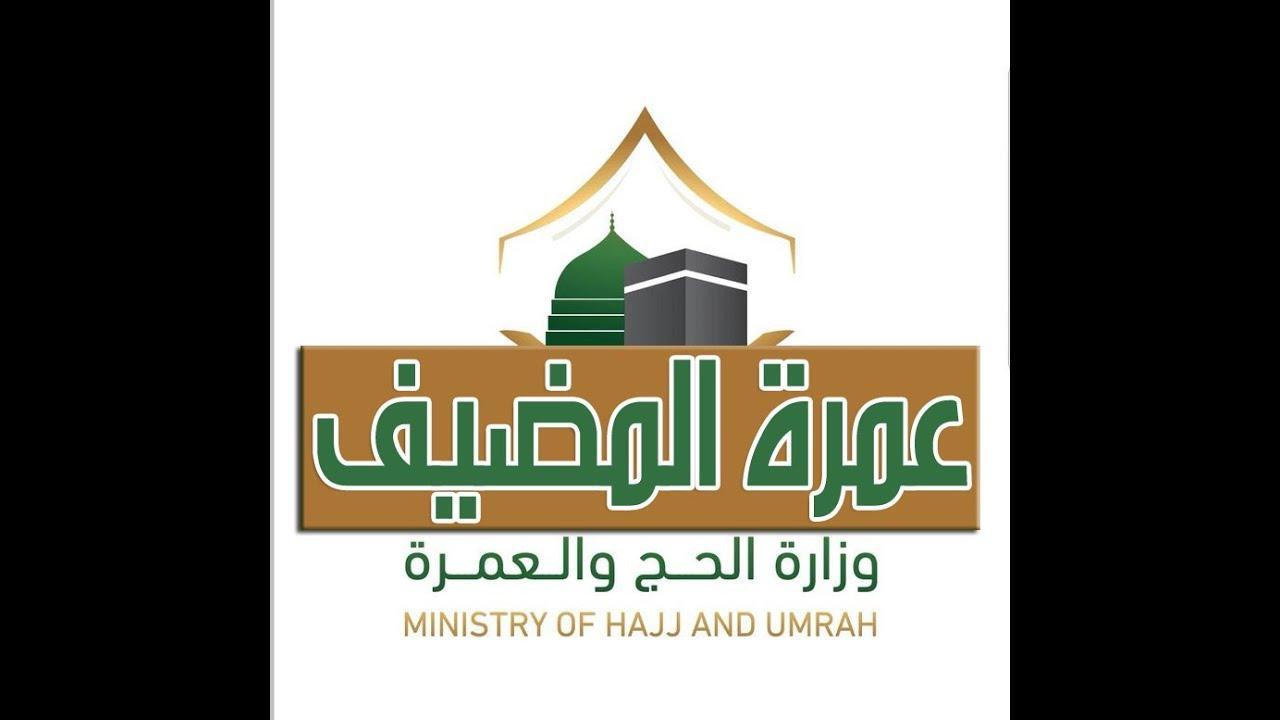 مشروع عمرة المضيف السعودي شرح كامل بالفيديو